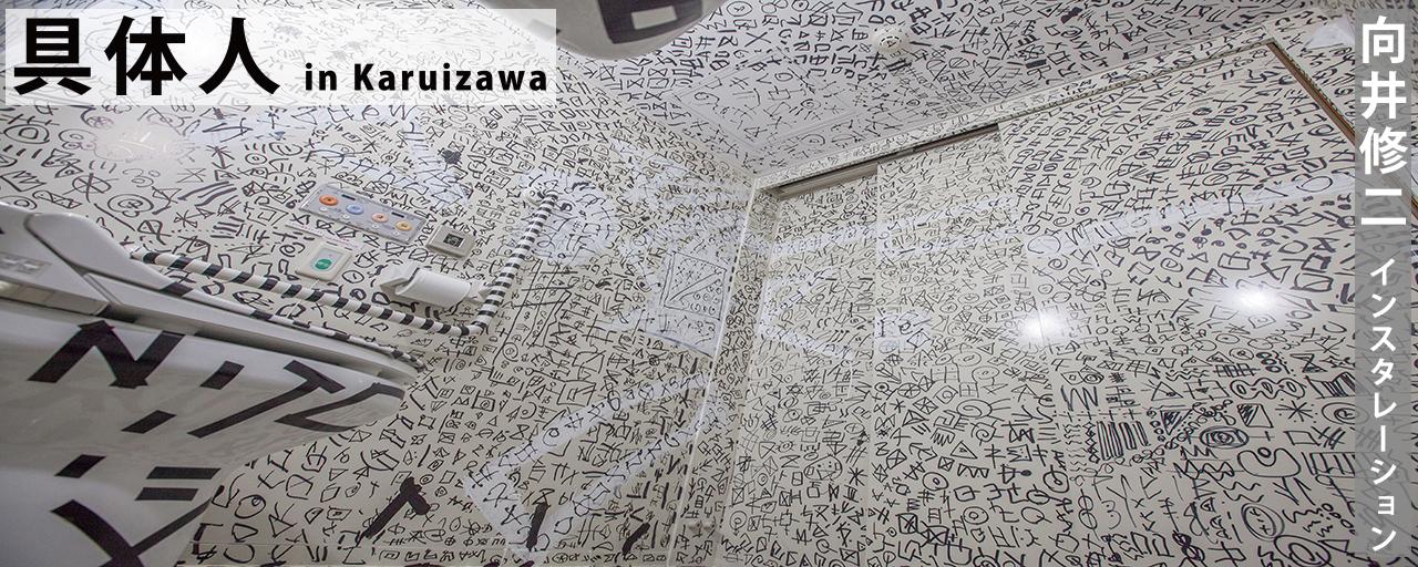 Gutai-jin in Karuizawa ~ Standard of Avant-garde~