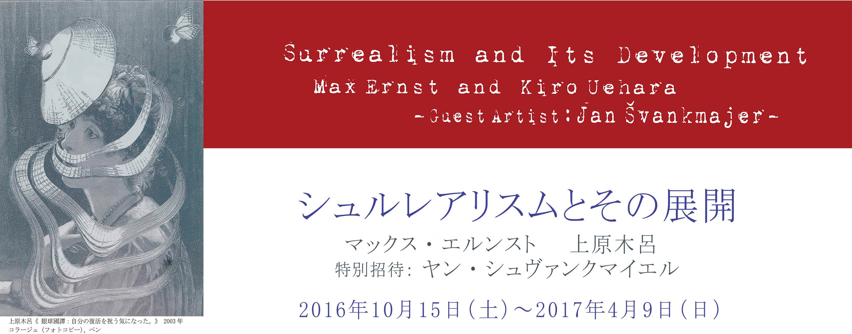 Surrealisme and its development Max Ernst and Kiro Uehara -Guest Artist-Jan Švankmajer
