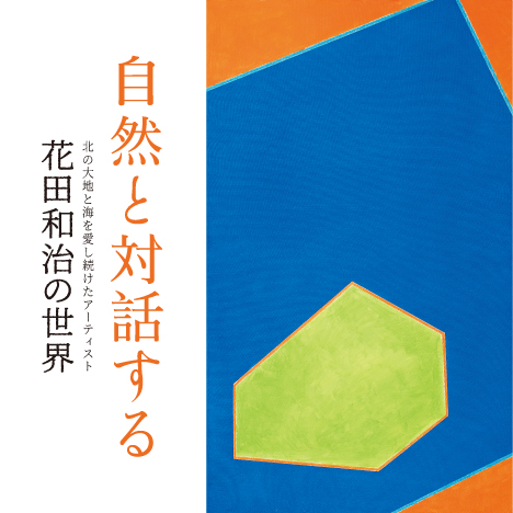 0327_HP_thumbnail_468x468_umiiwa-04