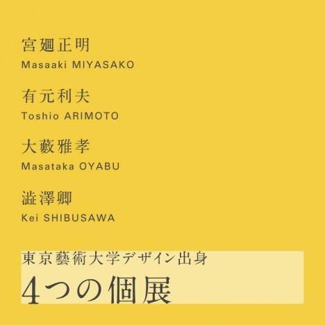 img-ex-tokyo4-tmb01