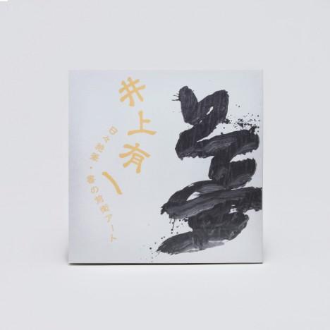 img-book-12inoue