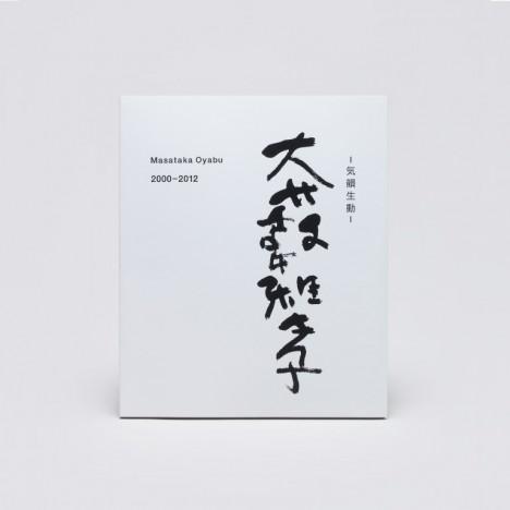 img-book-12oyabu