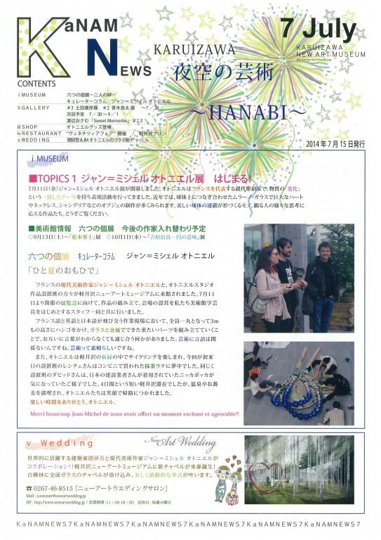 KaNAM NEWS表