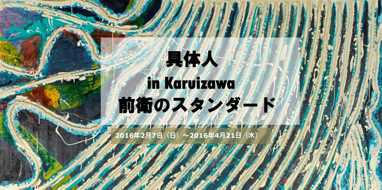 具体人in karuizawa 前衛のスタンダード