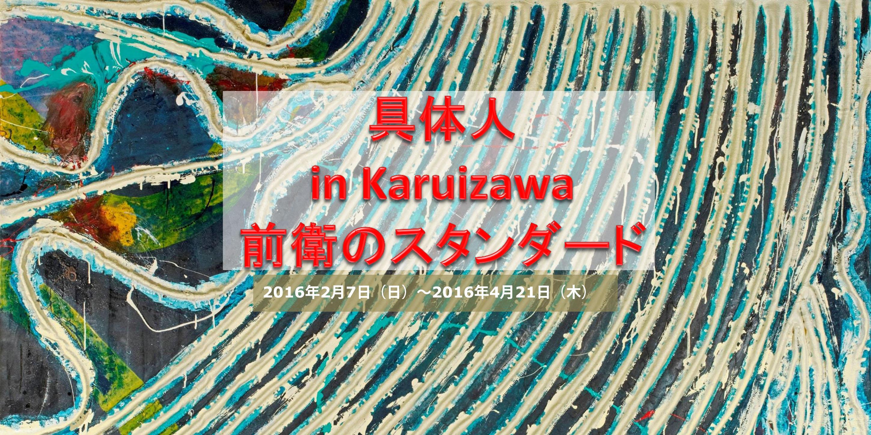 具体人 in karuizawa 前衛のスタンダード