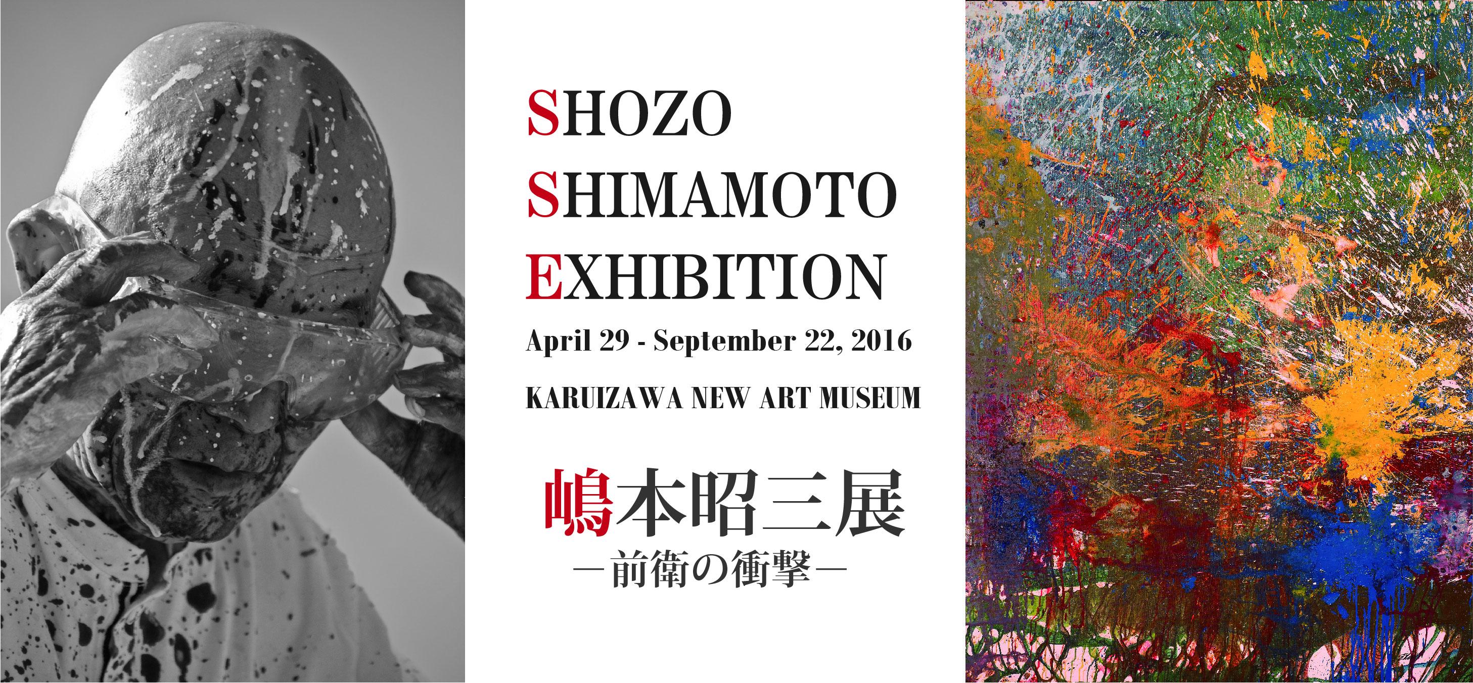 shozoshimamotoexhibition