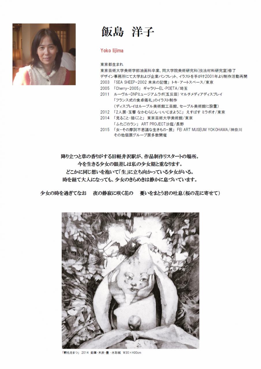 作家紹介・飯島洋子_1