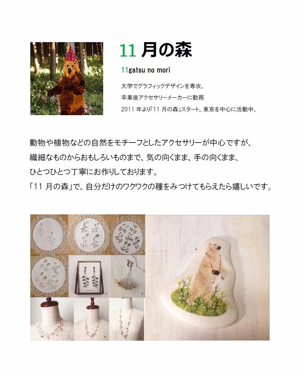 (カット版)11月の森プロフィール_1