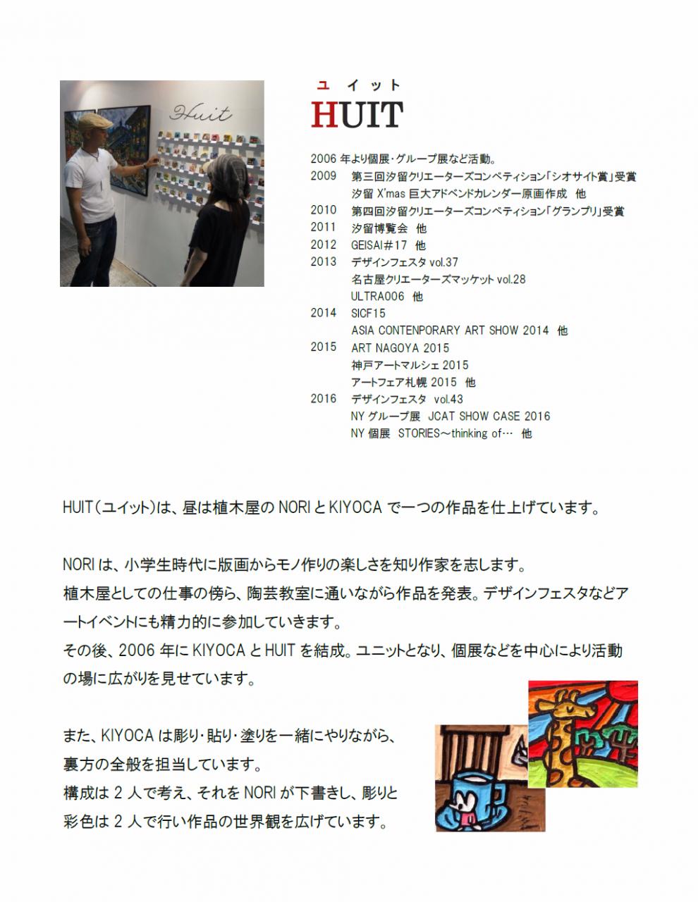 HUITプロフィール_1