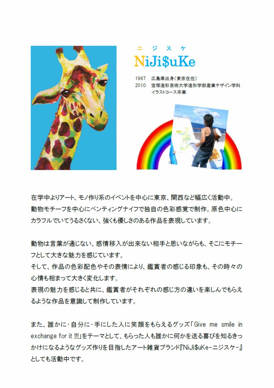 NiJi$uKeプロフィール_1