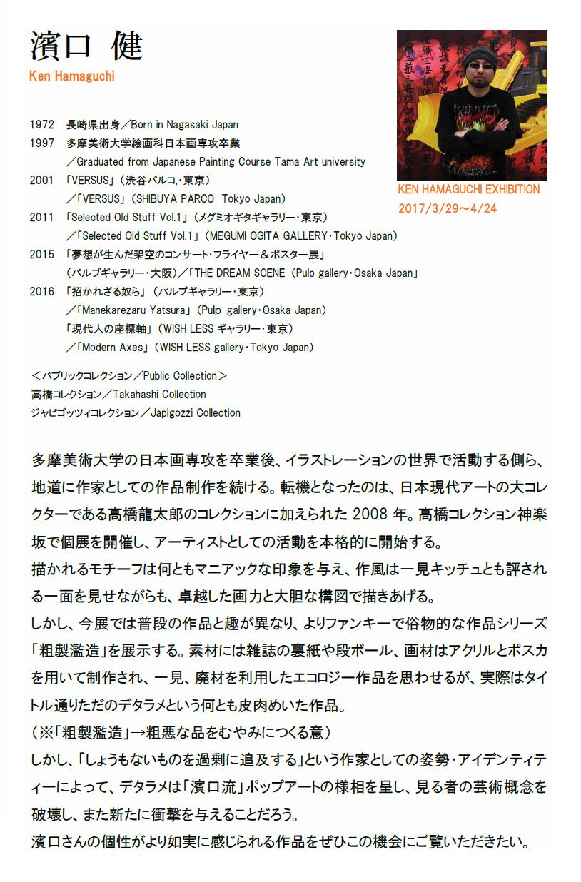 濱口健 プロフィール