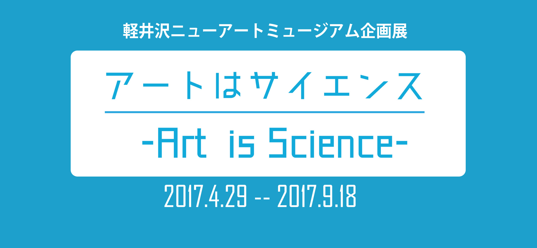 Art-is-Science