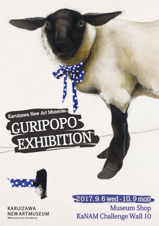 GURIPOPO表アウトライン化
