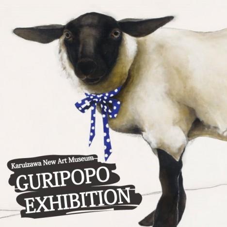 GURIPOPO表アウトライン化 アイキャッチ画像